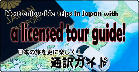 日本の旅をさらに楽しく!通訳ガイド