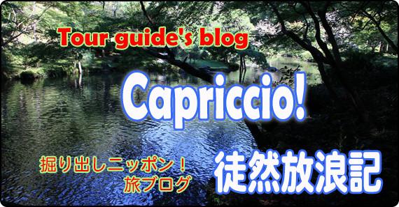 掘り出し日本旅ブログ、徒然旅日記